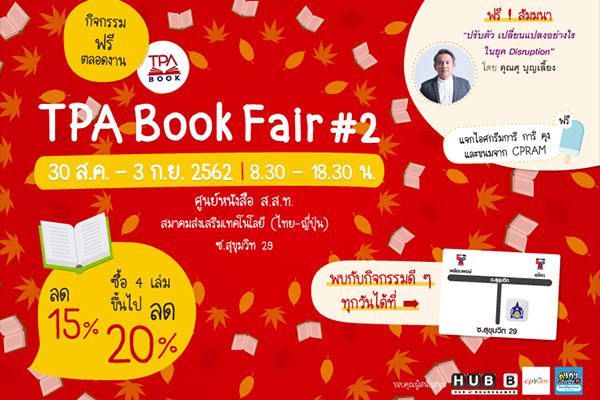 TPA BOOK FAIR #2